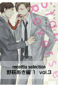 recottiaselection野萩あき編1vol.3